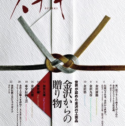 金沢の伝統工芸冊子 ステキ