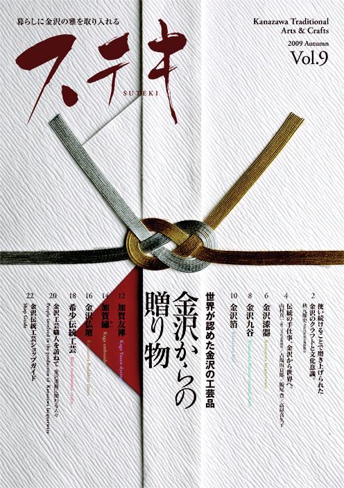 ステキ VOL.09