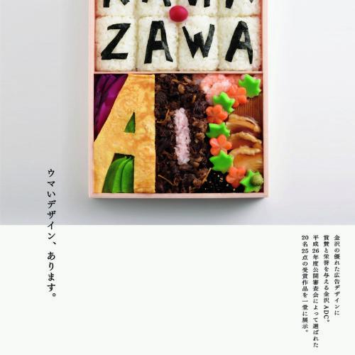 Kanazawa ADC賞展 2014