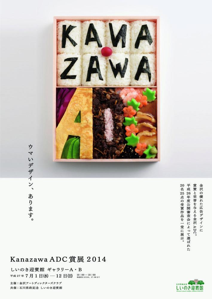 金沢ADC賞展2014 ポスター