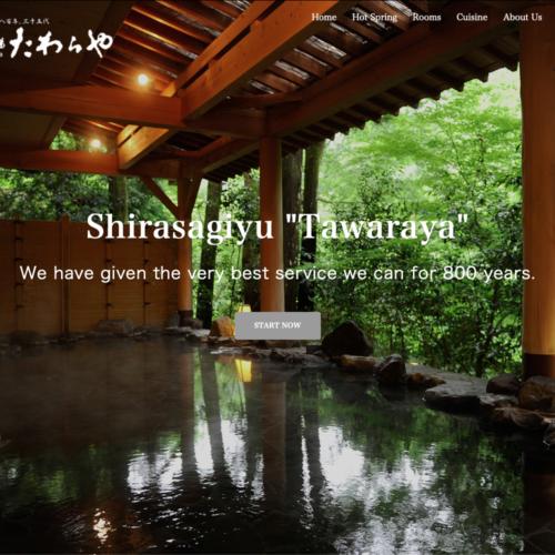 白鷺湯たわらや 英語WEBサイト