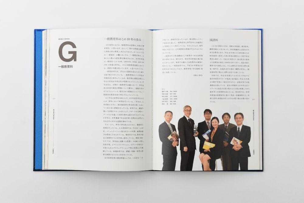石川工業高等専門学校 石川高専50年史