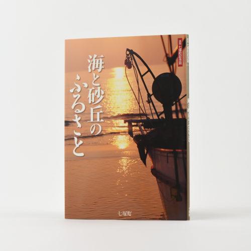 図説 七塚町記念誌<br>「海と砂丘のふるさと」