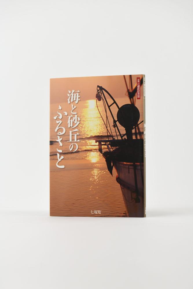 図説 七塚町記念誌