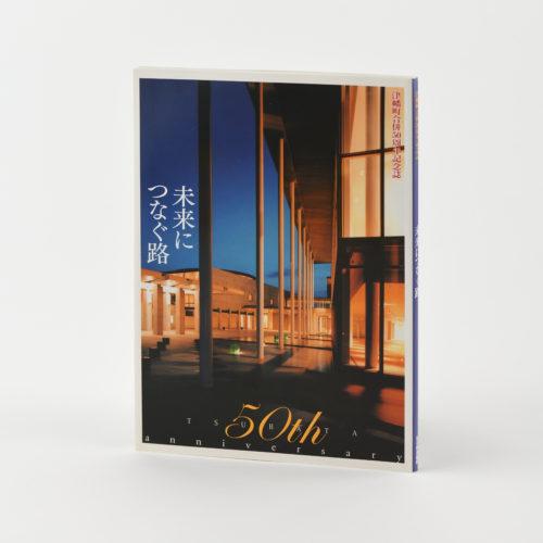 未来につなぐ路<br>津幡町合併50周年記念誌