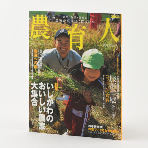 農育人<br>アグリファンド石川創立30周年記念誌