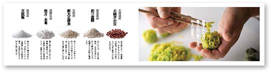 村上 商品カタログ